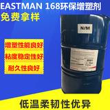 Eastman 168环保增塑剂